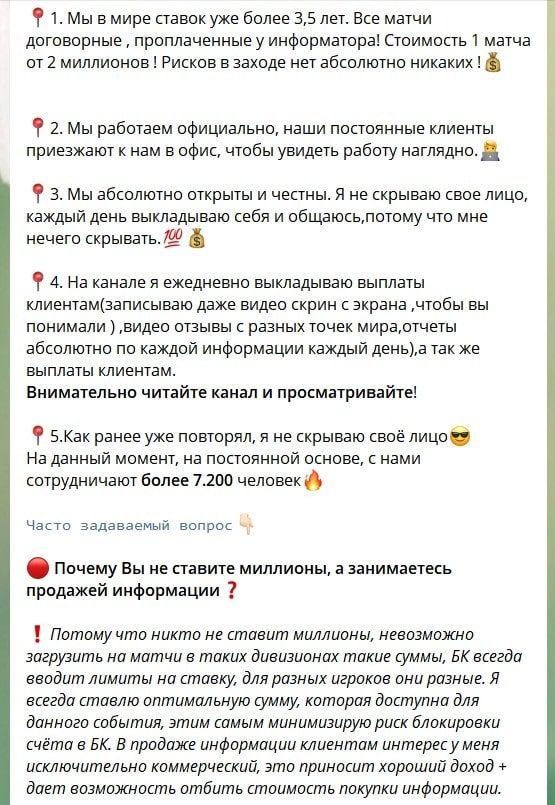 Каппер Леонид Аверин - ставки