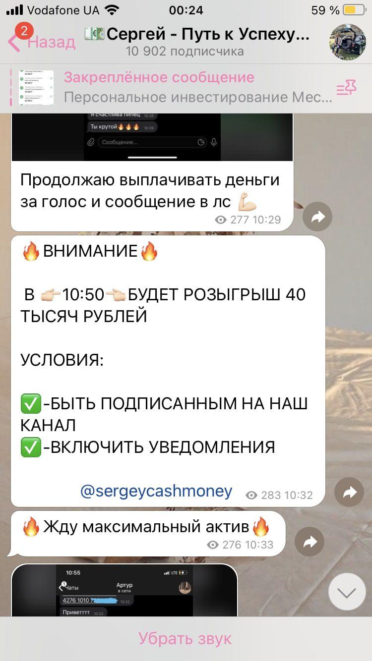Как работает проект Сергей Добрый в Телеграмм