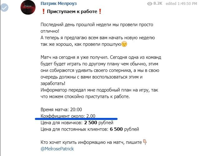Патрик Мелроуз каппер