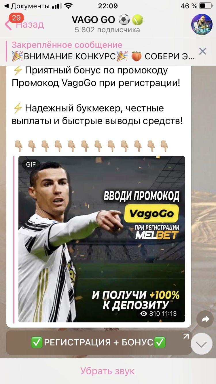 Реклама букмекерской конторы на канале Ваго Го