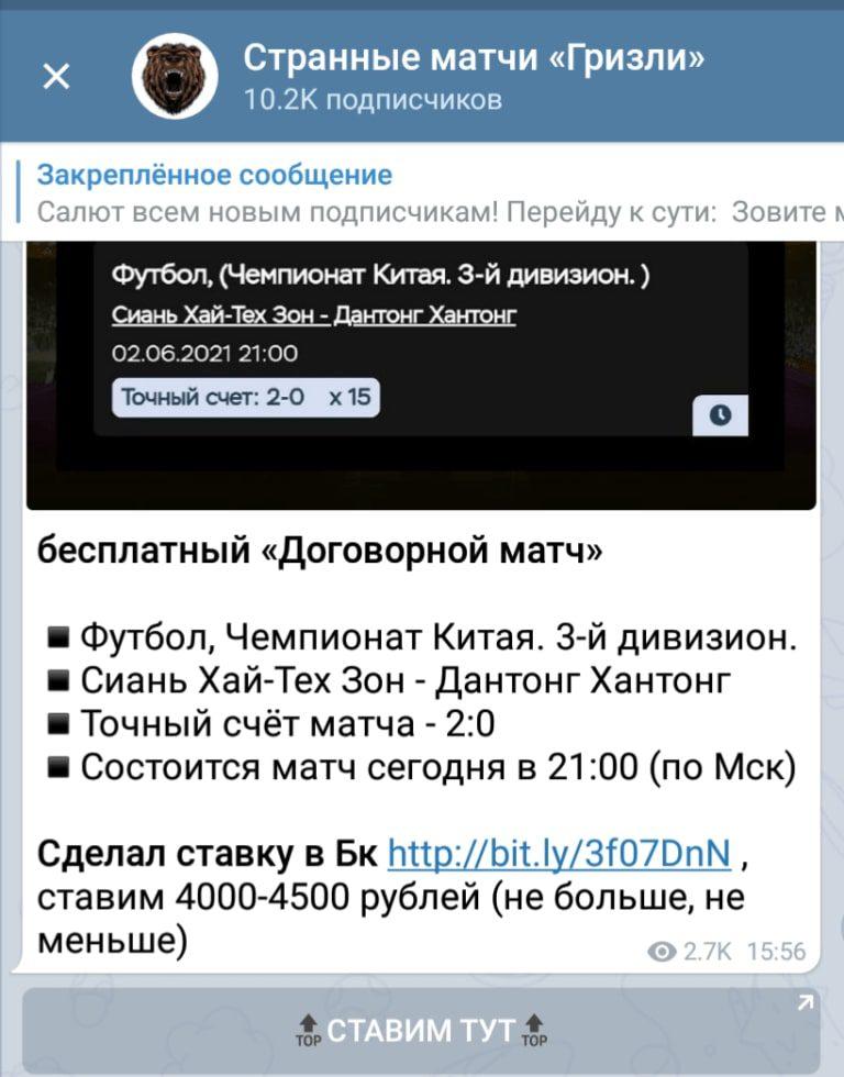 Каппер Странные матчи Гризли - реклама БК