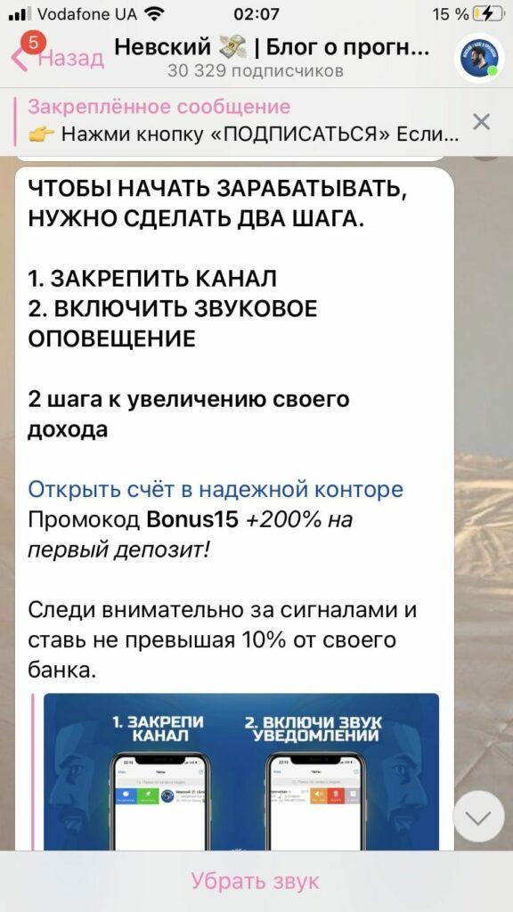 Ссылка на БК каппера Невский блог о прогнозах