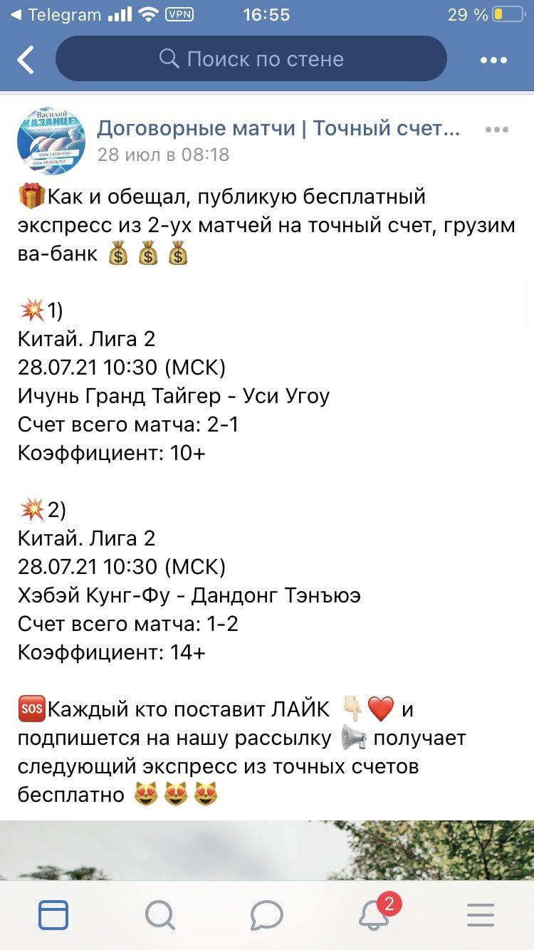 Как работает каппер Василий Казанцев