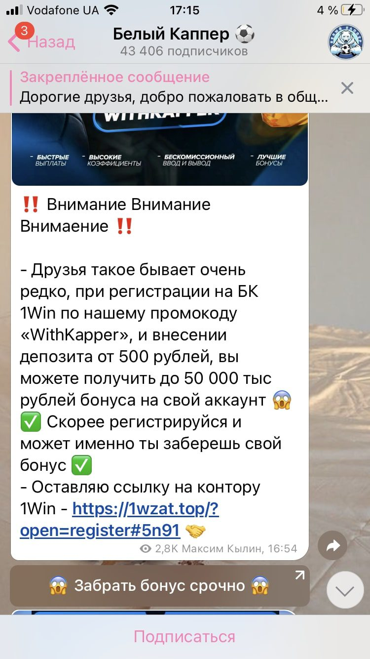 Реклама БК в Телеграмм Белый Каппер Максима Кылина