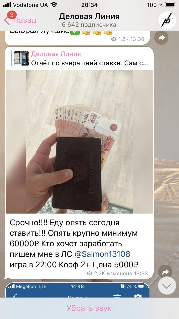 Демонстрация денег в Телеграмм канале Деловые Линии