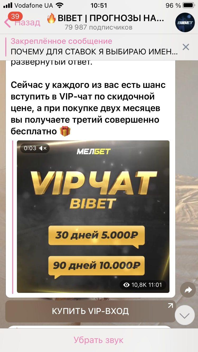 Цена услуг от каппера Bibet