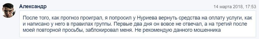 Олег Нуриев – отзывы о договорных матчах