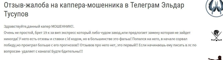 Каппер в Телеграмм Эльдар Тусупов – отзывы