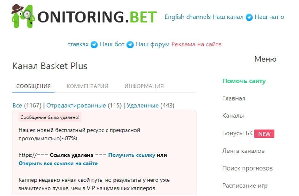 Удаление и редактирование записей Basket Plus
