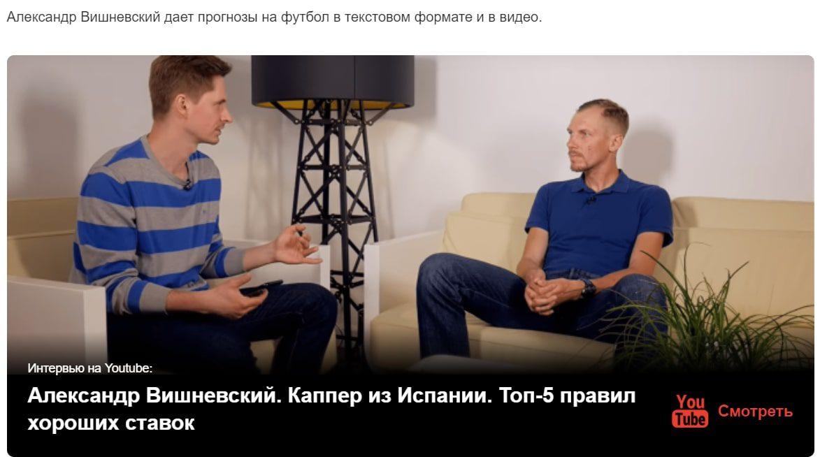 Каппер Александр Вишневский - прогнозы на футбол в видео формате