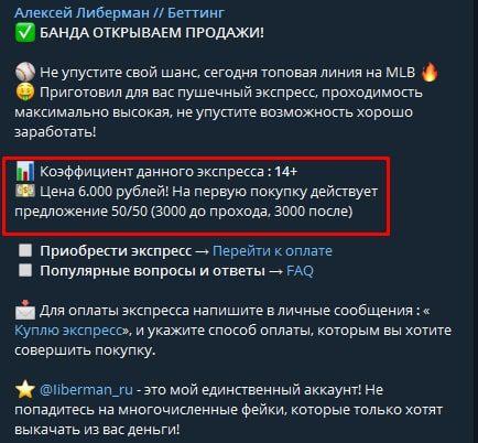 Ценовая политика на ставки от Телеграм каппера Алексея Либермана