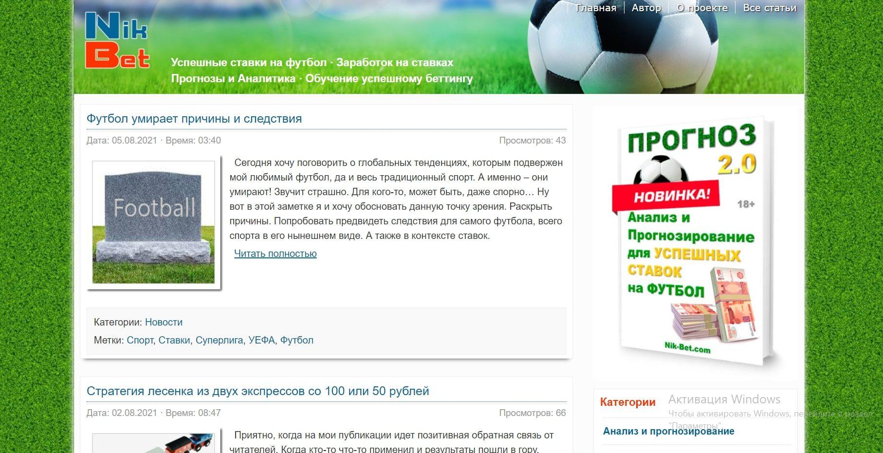 Nik-bet - сайт, посвященный заработку на ставках