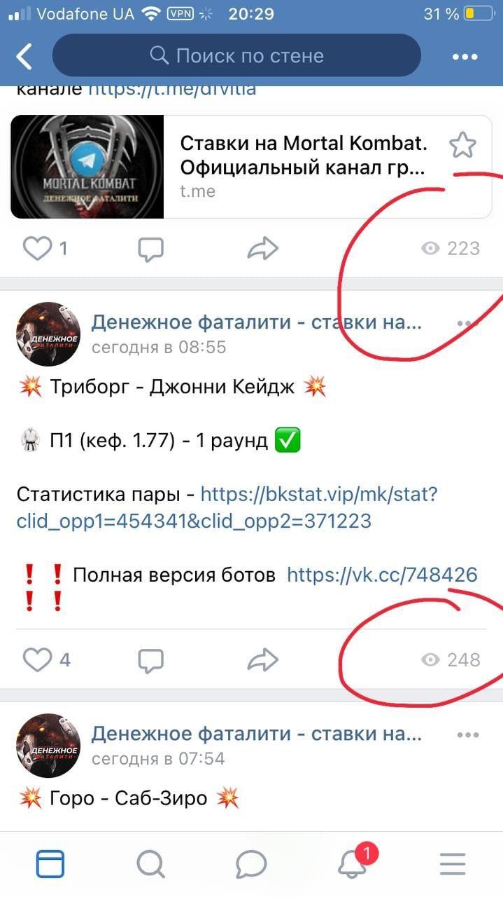 Каппер Денежное фаталити - просмотры постов Вконтакте