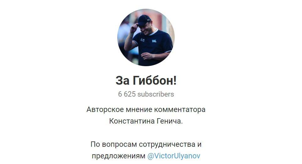 Константин Генич в Телеграм
