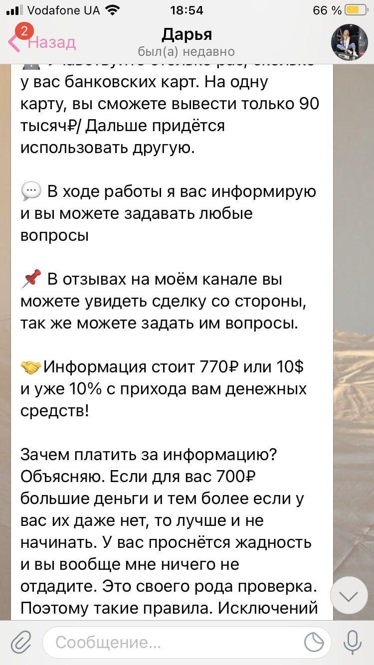 Стоимость услуг Даша май лайф Телеграмм