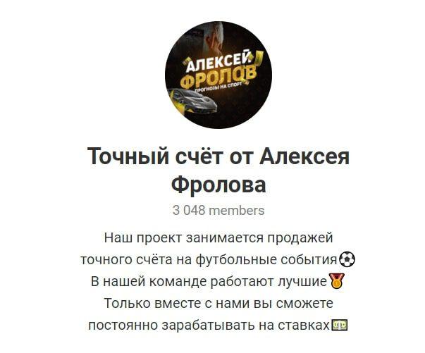 Телеграмм Точный счёт от Алексея Фролова