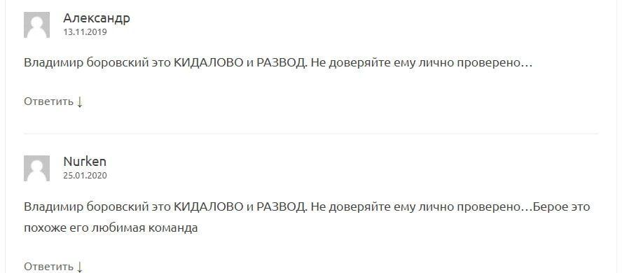 Владимир Боровский Rate Bet | Договорные матчи – отзывы о группе во Вконтакте