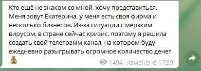 Как работает Телеграм канал Катя-Катерина