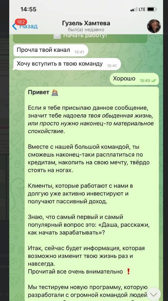 Заработок в Телеграмм BLONDINKA NA DRAIVE | DARIA