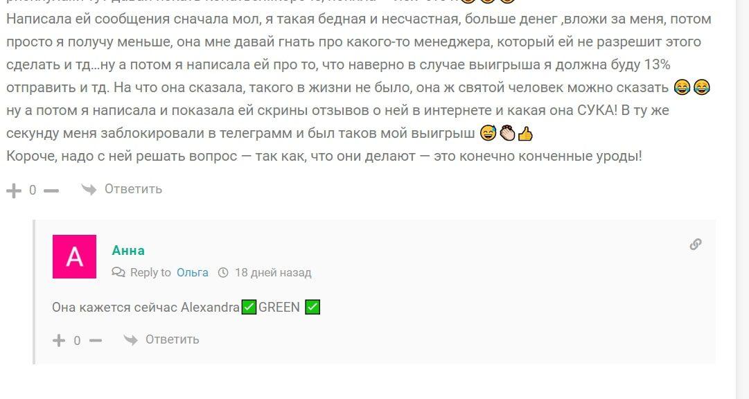 Alexandra Green ставки отзывы о Телеграмм канале