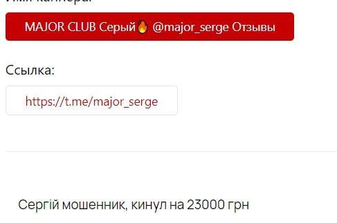 Отзыв о ресурсе Major Club Телеграмм канале