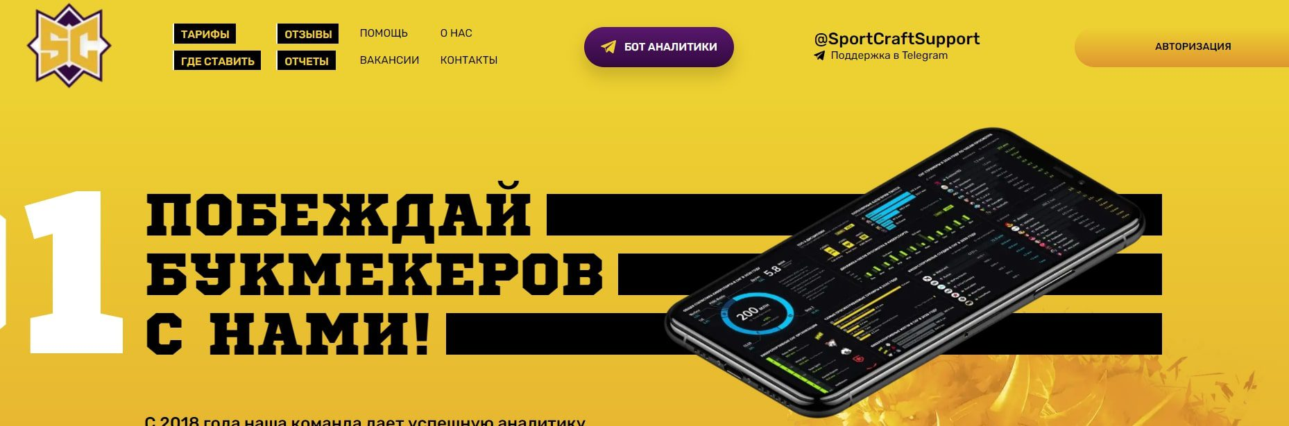 Сайт Sportcraft.club