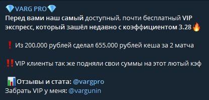 Каппер в Телеграмм Про Варг – отзывы о цене VIP-подписки