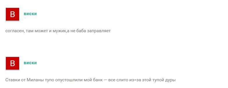 Отзывы о капере в Телеграм Ставки от Миланы