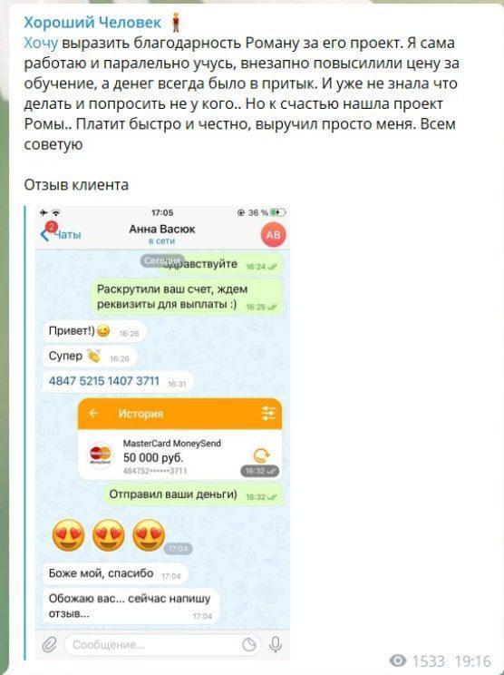 Отзывы пользователей о ресурсе Хороший человек Телеграмм