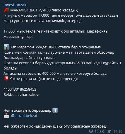 Investjanzak Телеграмм - стоимость марафона