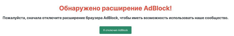 Обнаружение Адблок сайтом BrcBet