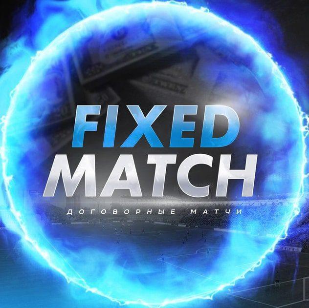 Инсайдер | Fixed Match