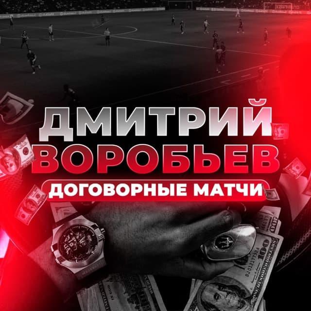Каппер Воробьев