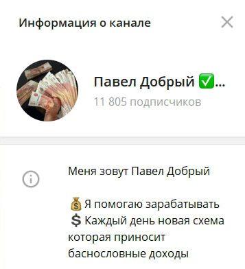 Канал в Телеграмм Павел Добрый