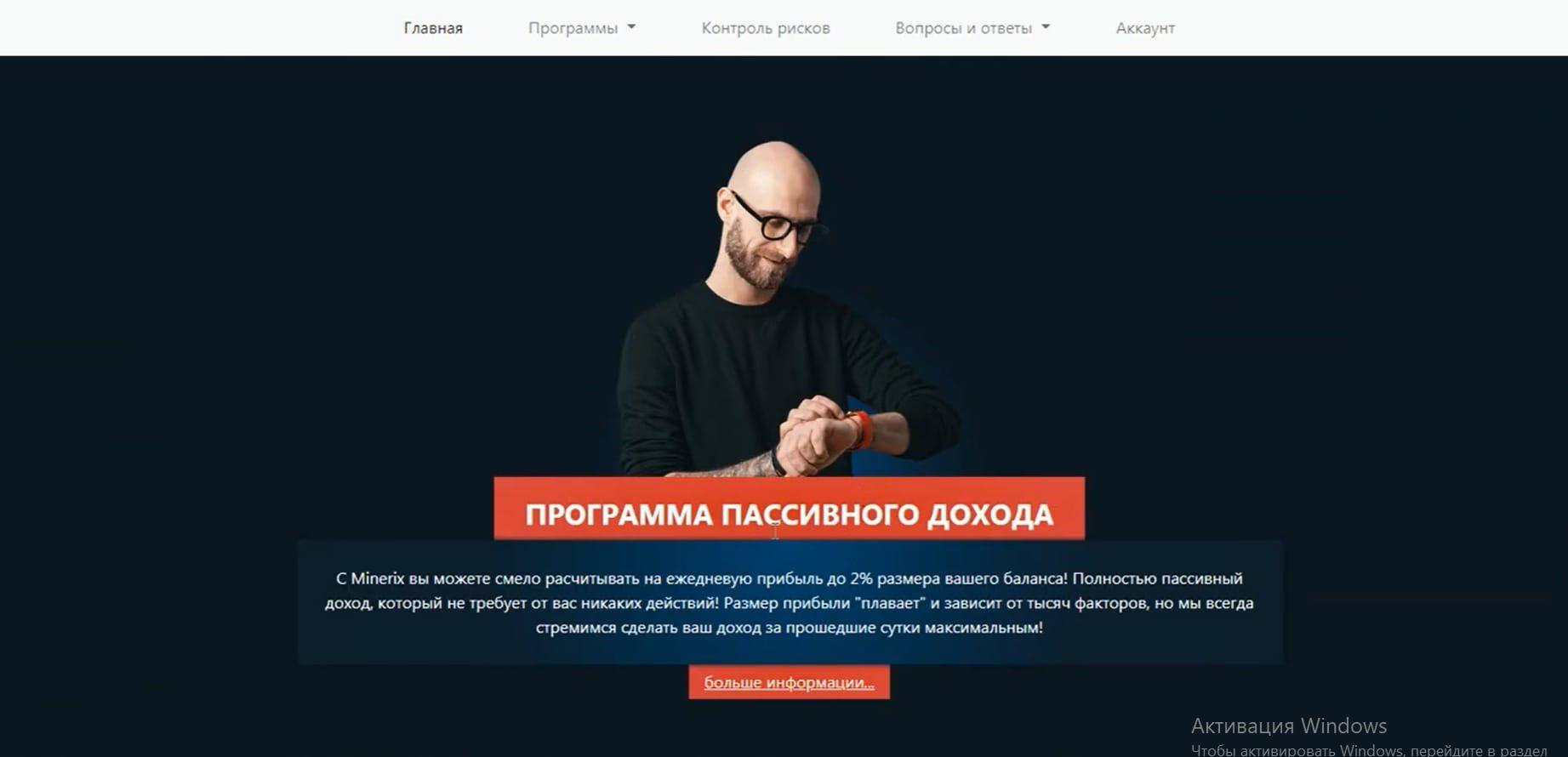 Minerix bot - программа пассивного дохода