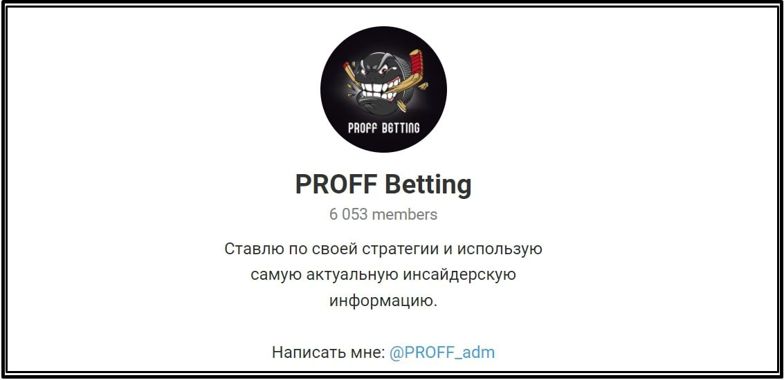 PROFF Betting Телеграмм канал