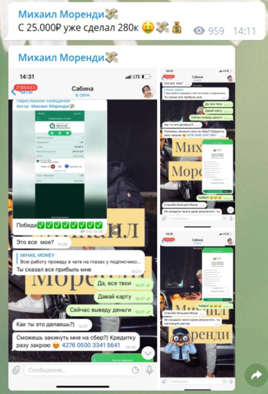 Раскрутка счета в Телеграм Михаил Моренди