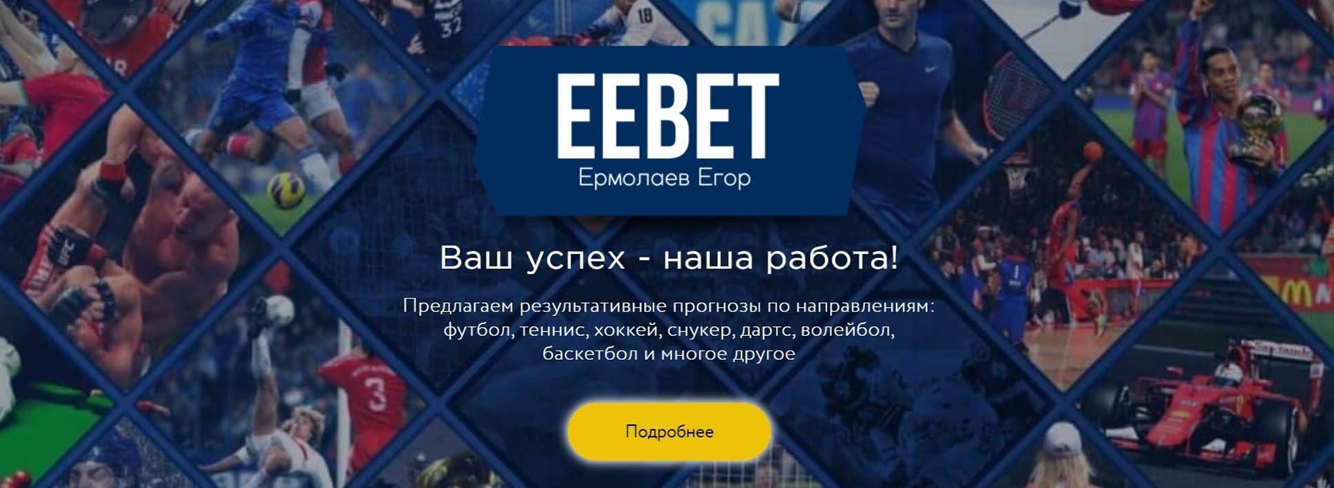 Сайт EeBet