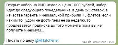 Платные услуги с Телеграмм канала Кухня Ставок