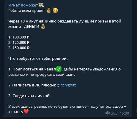 Розыгрыш денег в Телеграмм Игната @richignat
