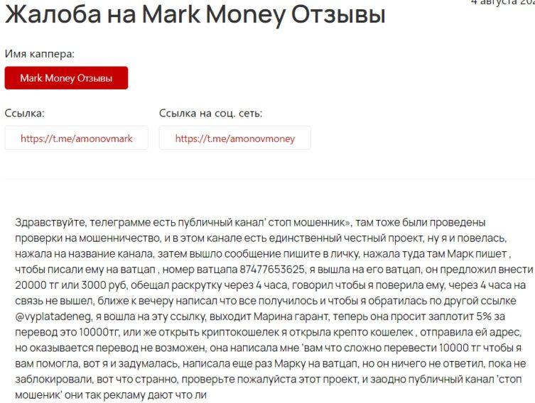 Mark Money — отзывы