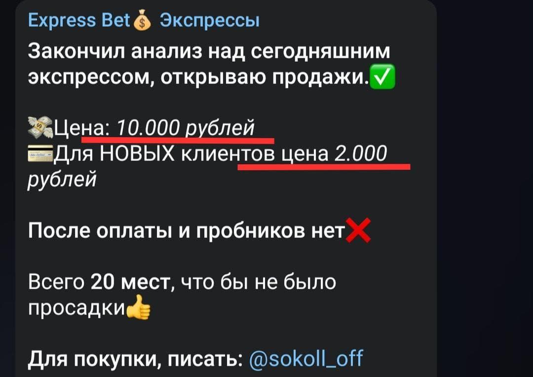 Стоимость прогнозов каппера Сергей Соколов