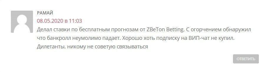 Отзывы о каппере ZBeTon Телеграмм