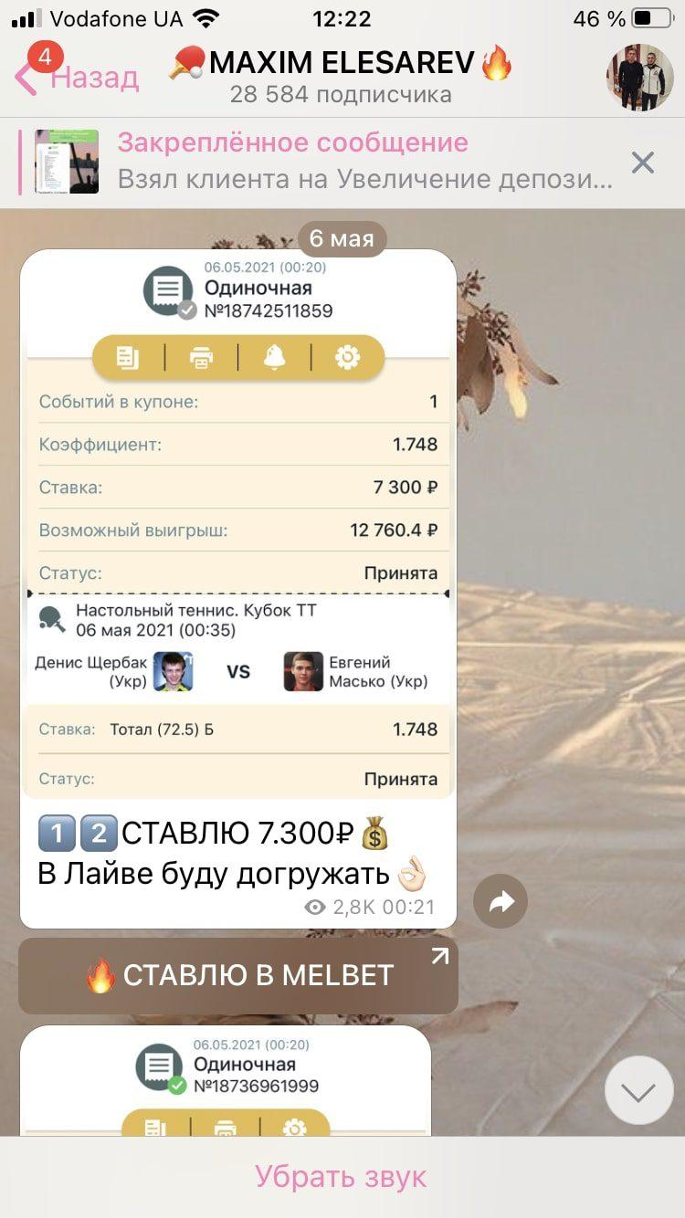 Реклама БК на канале MAXIM ELESAREV