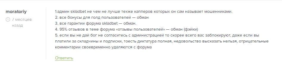 Отзывы о сайте Skladbet.com, паблик Вконтакте
