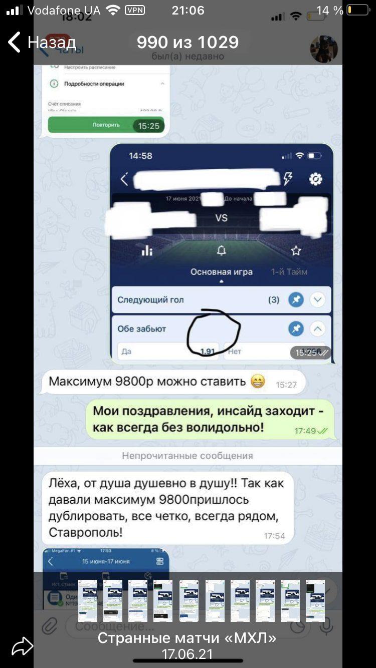 Каппер Странные матчи МХЛ - ставки на спорт