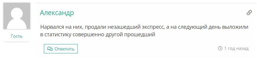 Отзывы о каппере Best Марафон Телеграмм канале