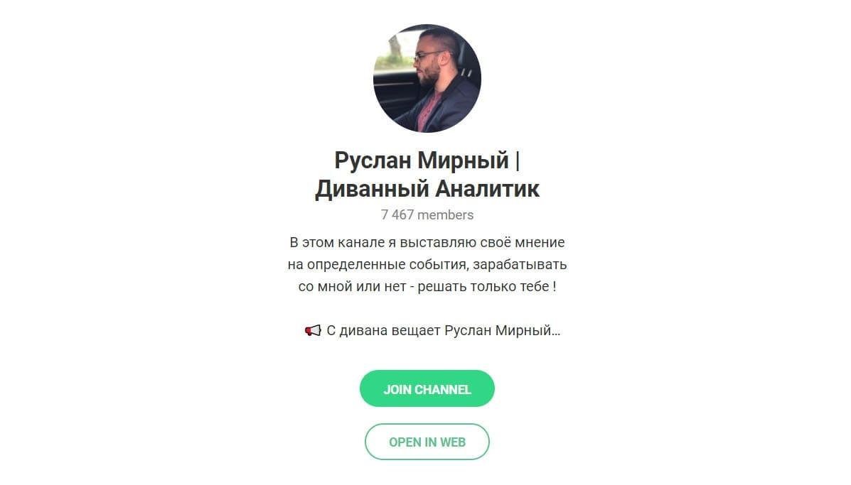 Каппер Руслан Мирный