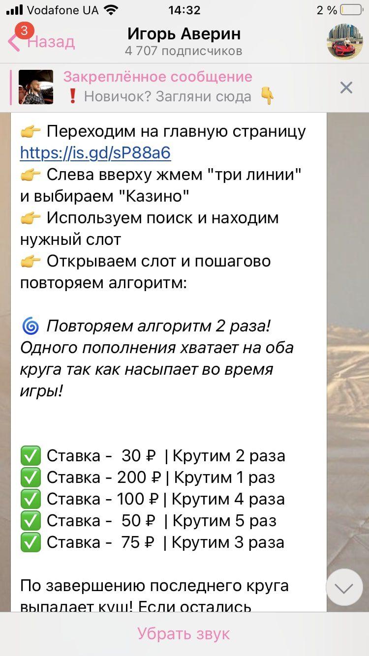 Как работает Телеграм канал Игорь Аверин