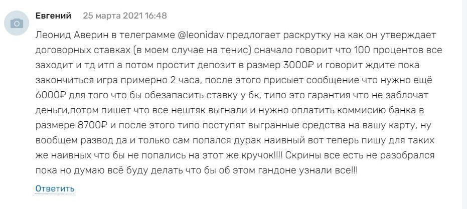 Леонид Аверин Телеграмм – отзывы реальных людей
